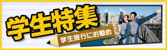 海外オプショナルツアー 学生旅行特集