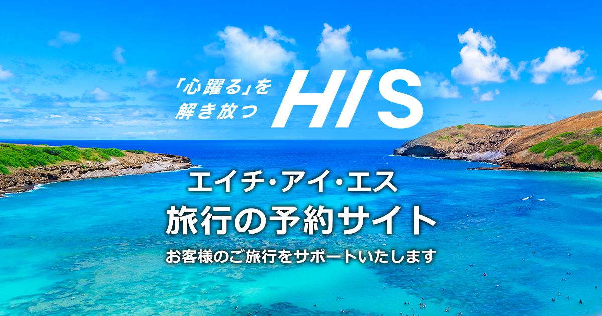H.I.S. | 海外現地オプショナルツアー予約サイト