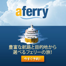 【aFerry】ヨーロッパのフェリーチケット予約