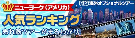 【オプショナルツアー】ニューヨーク人気ツアーランキング