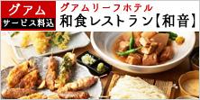 【オプショナルツアー】H.I.S.お勧め!グアムリーフホテル 和食レストラン【和音】ディナーセットメニュー