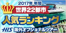【オプショナルツアー】世界18都市 年間人気ランキング