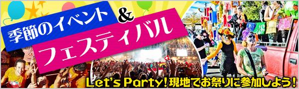 【海外オプショナルツアー】季節のイベント&フェスティバル