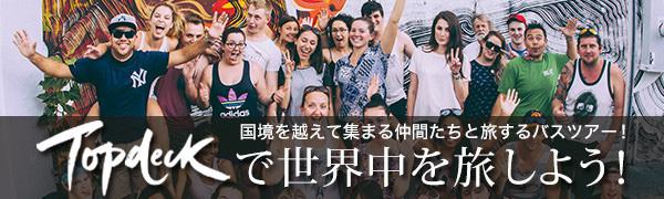 【海外オプショナルツアー】トップデック 18~39歳までのバスツアー