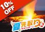 【ハワイ島発】スカイライン 火山・星空ツアー