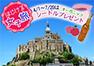 【パリ発】日帰りモンサンミッシェルとノルマンディーのいなか村ツアー