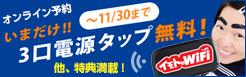 イモトのWiFi ~3口電源タップ無料!~