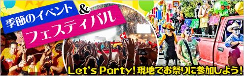 Let's Party!現地でお祭りに参加しよう!