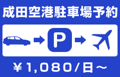空港駐車場予約 1000円~