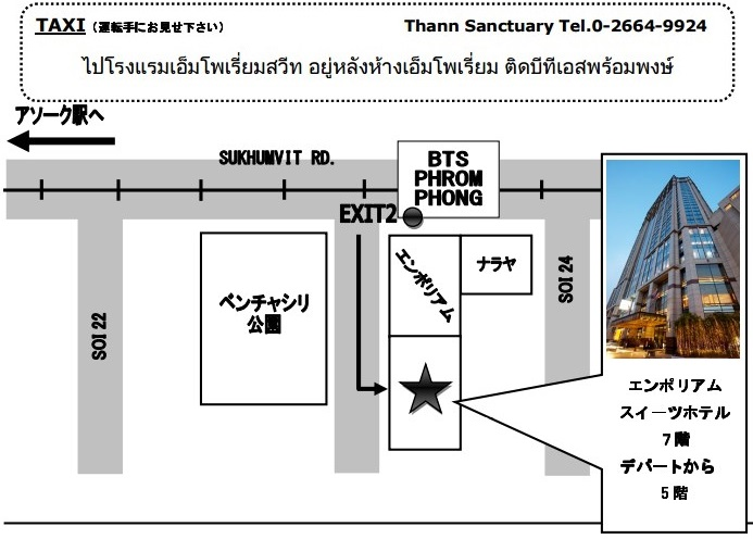ターンサンクチュアリ エンポリアムスイーツ店【送迎なし】