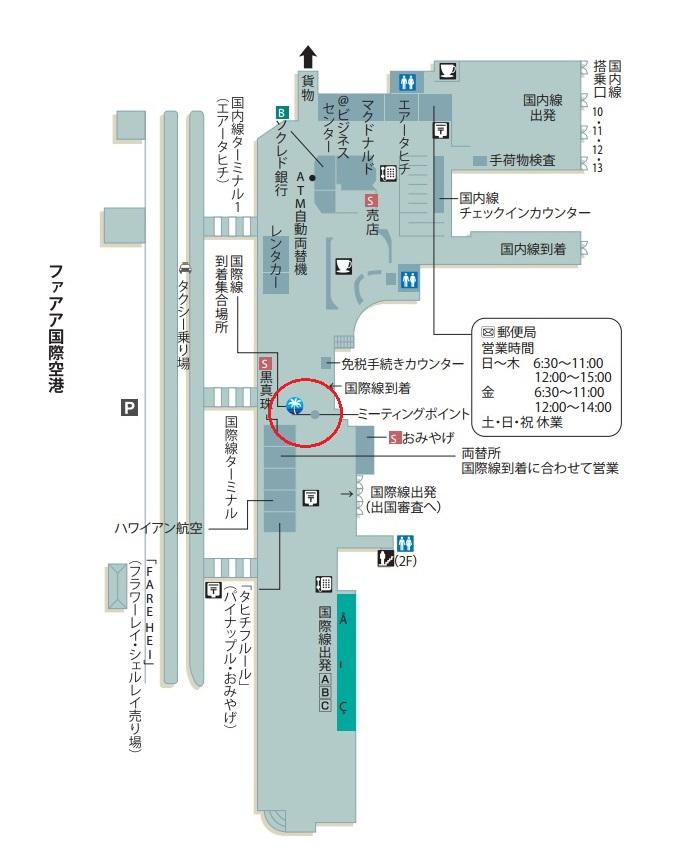 ※日本からタヒチ・ファアア国際空港にご到着の際、バウチャーに記載のある地図上のヤシの木マークの部分にてスタッフが待機しておりますのでお越しくださいませ。