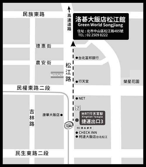 グリーンワールド松江(洛碁松江大飯店)